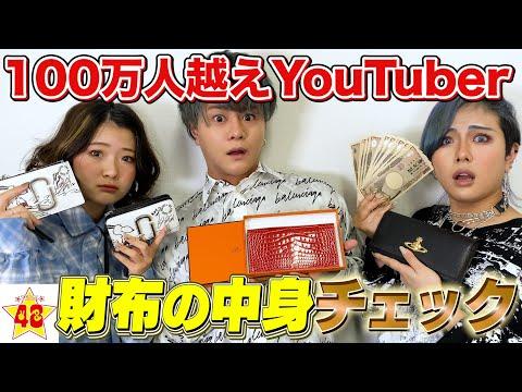 【抜き打ちチェック】100万人越えのYouTuberの財布を覗いてみたらエグすぎた!!
