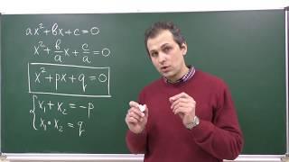 Алгебра 8. Урок 10 - Теорема Виета и её применение в задачах
