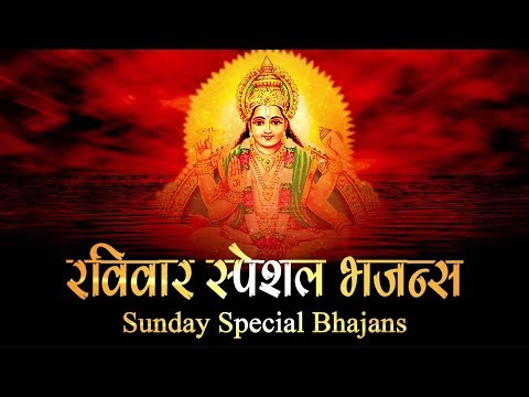 रविवार स्पेशल भजन्स - SUNDAY SPECIAL BHAJANS | MORNING SURYA MANTRA | BEST COLLECTION  BHAJANS SONGS