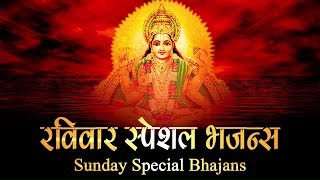रविवार स्पेशल भजन्स SUNDAY SPECIAL BHAJANS | MORNING SURYA MANTRA | BEST COLLECTION BHAJANS SONGS