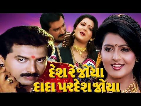 Desh Re Joya Dada Pardesh Joya Full Movie | Gujarati Movie
