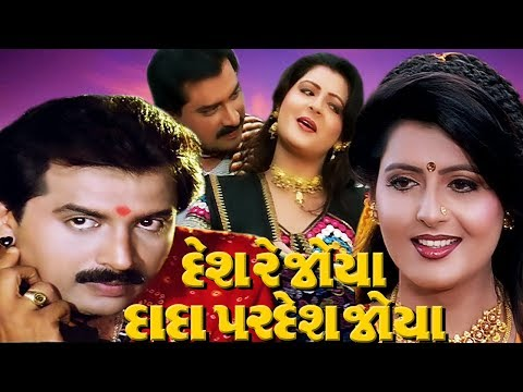 Desh Re Joya Dada Pardesh Joya Full Movie...