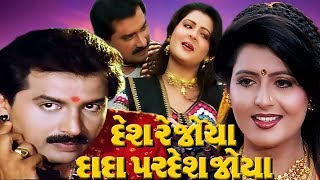 Desh Re Joya Dada Pardesh Joya Full Movie | Gujarati Movie