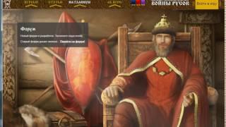 Войны Русов. Обзор игры Войны Русов