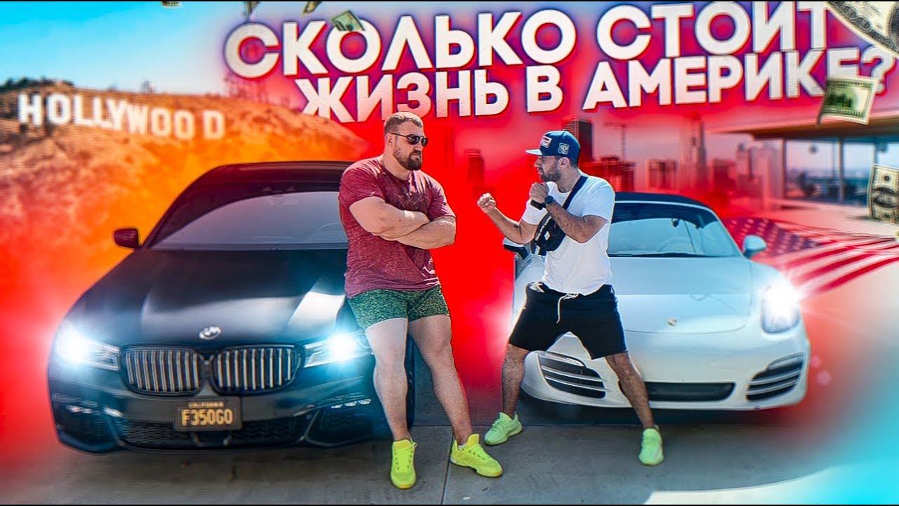 Сколько стоит жизнь в Америке? Амиран и Сарычев в ЛА
