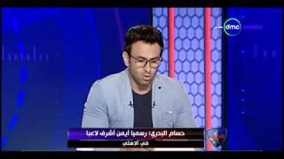 أيمن أشرف رسمياً في النادي الأهلي - الحريف