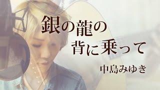 【010】銀の龍の背に乗って/中島みゆき (Full/歌詞付き) covered by SKYzART