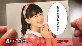 《概要》 参加したイベント:ときめき♡宣伝部〜8th SEASON〜 avex 1stシ...