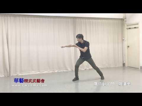 鷹爪翻子門-羅漢拳 Eagle Claw-Luo Han Quan