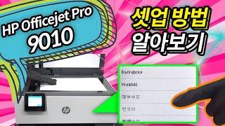HP 9010/HP 9013 잉크젯/프린터/복합기 셋업…