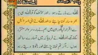 urdu translation with tilawat quran 6 30