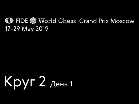 2019 Гран-при ФИДЕ - Москва. 2 круг. 1 день.