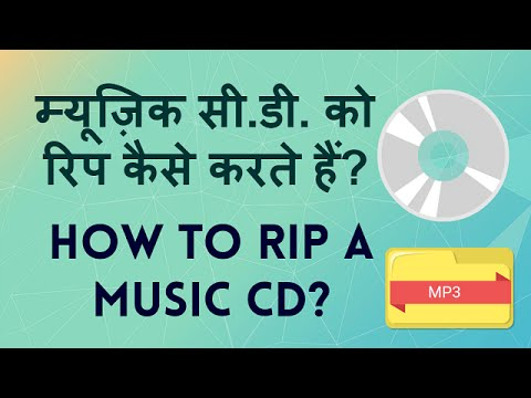 How to RIP a CD in Windows Media Player? Hindi video by Kya Kaise