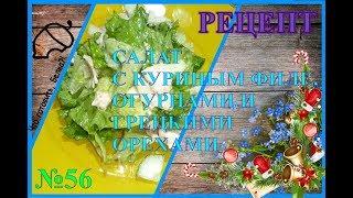 Новогодний марафон. РЕЦЕПТ №1 Салат с куриным филе, огурцами и грецкими и орехами