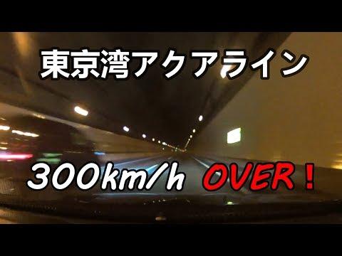 アクアラインを300km/h以上で暴走する映像