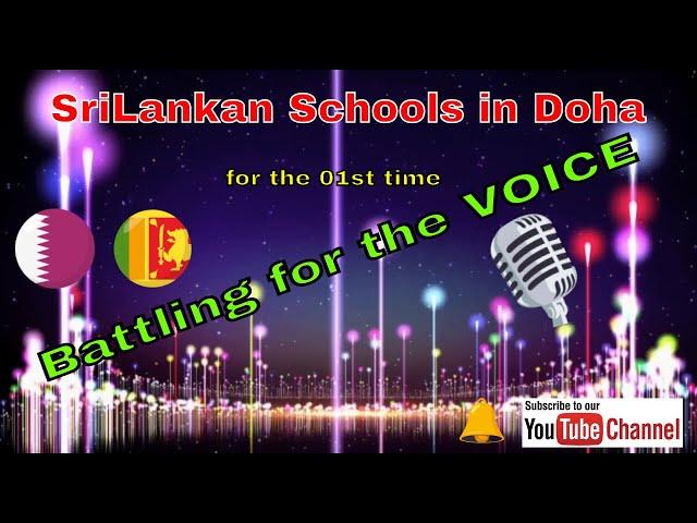 Inter School Singing competition 01st round / part 01