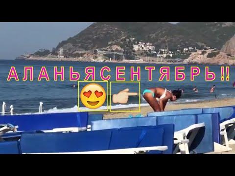 Алания! Турция!  Сентябрь !  Посмотрели Пляжи Аларахан Рыбалка Авсалар Бич!