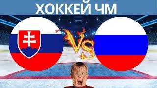 Хоккей Словакия Россия Чемпионат мира по хоккею 2021 в Риге период 2