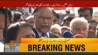 PMLN Leaders Ahsan Iqbal and Khawaja Asif Media talk after IHC suspends Sharifs' sentences