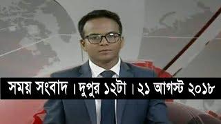 সময় সংবাদ | দুপুর ১২টা | ২১ আগস্ট ২০১৮ | Somoy tv bulletin 12pm | Latest Bangladesh News HD