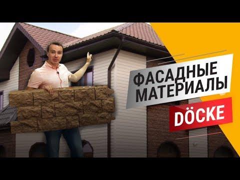 Фасад Дёке (Dӧcke) в программе Экстерьер смотреть видео онлайн
