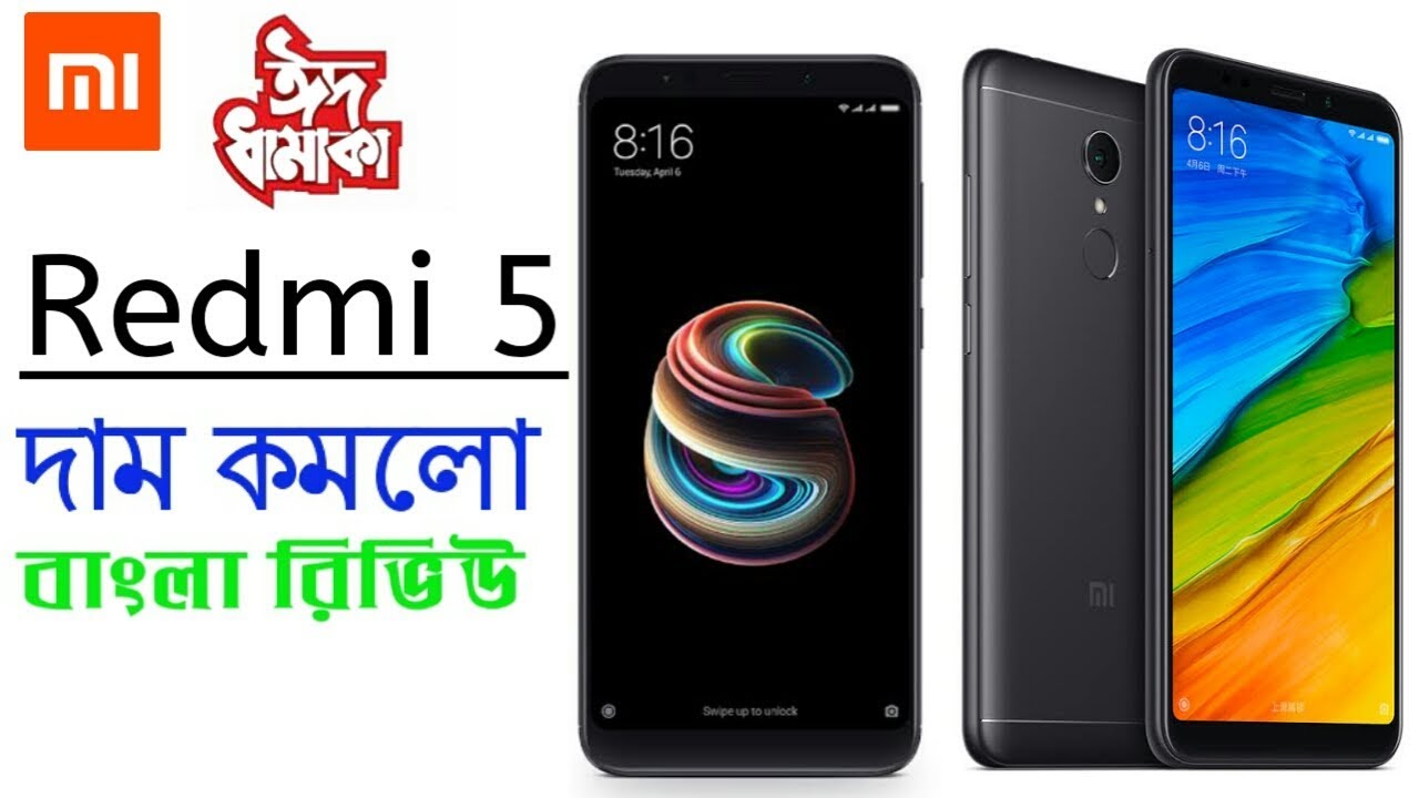 Xiaomi redmi note 5 plus phone price in bangladesh
