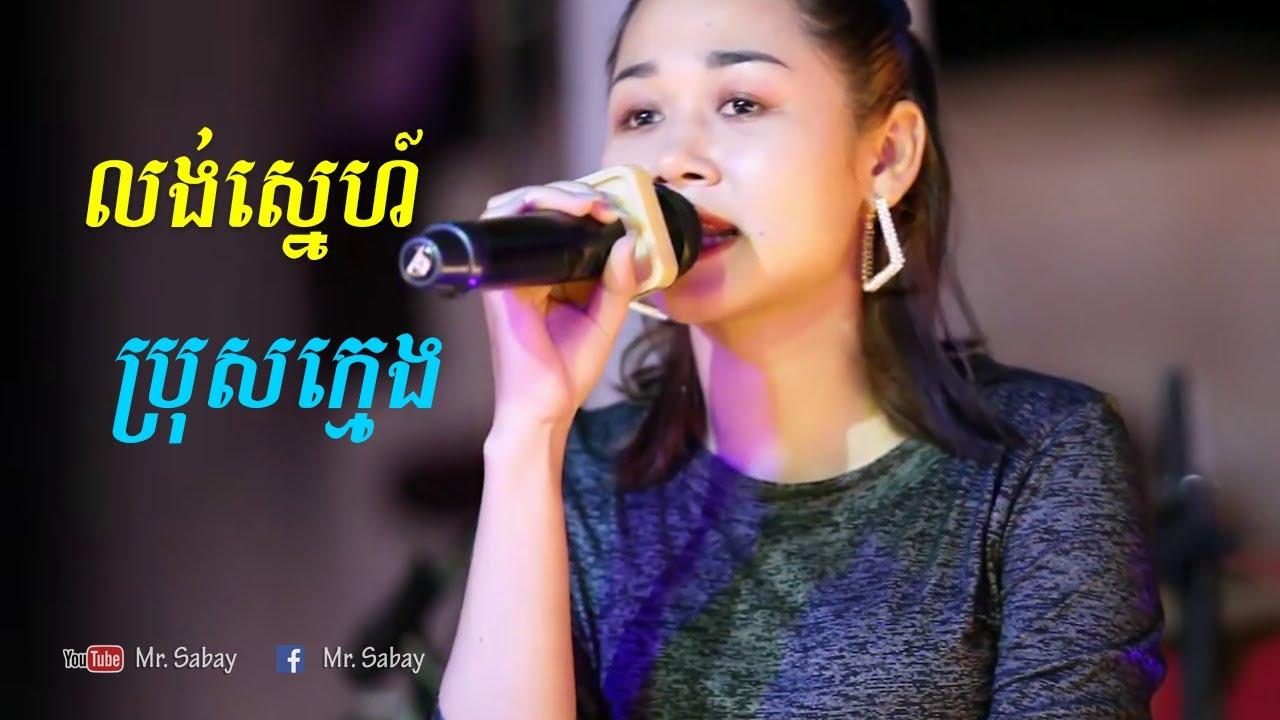 Download លង់ស្ន�ហ� ប្រុសក្ម�ង Khmer new song 2021