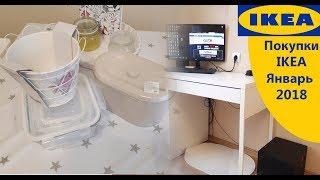 Покупки IKEA для кухни январь 2018/Детский стул/компьютерный стол от ИКЕА
