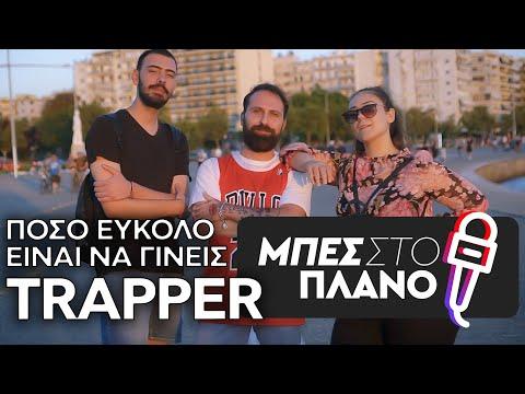 Πόσο εύκολο είναι να γίνεις TRAPPER feat. Ghetto Queen