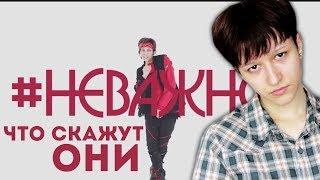Скачать Реакция на HM X BikaBreezy НЕВАЖНО БИКА ТЫ КРУТАЯ
