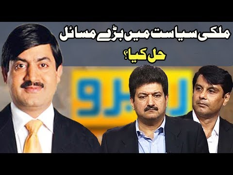 PMLN Vs PPP - Kyon ? - Rubaroo 5 November 2017 | Aaj News