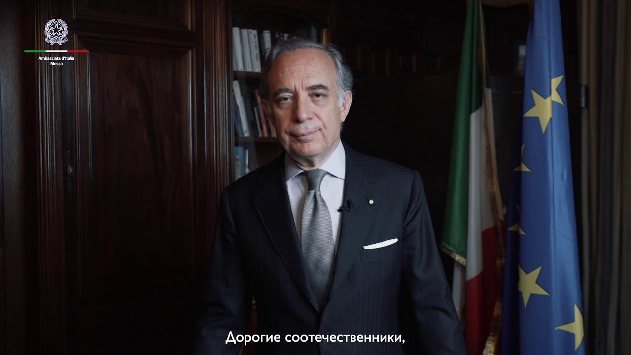 Обращение посла Италии Паскуале Терраччано по случаю Дня Республики 2020