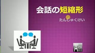 口語日文的【偷懶表現】- 短縮形