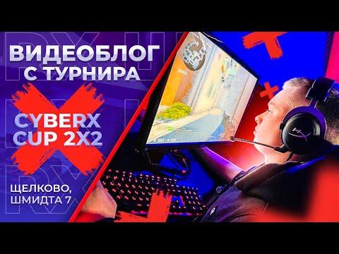 Видеоблог с турнира по CS:GO 2x2 CyberX Щелково