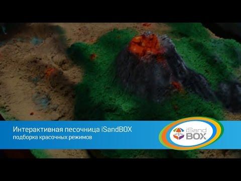 """Интерактивная песочница iSandBOX - режим """"Строительство""""из YouTube · Длительность: 2 мин48 с"""