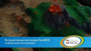 Интерактивная песочница iSandBOX - оживший вулкан(В нашей интерактивной песочнице iSandBOX появились новые режимы. Ожил вулкан: теперь из него извергается лава..., 2014-04-04T13:15:01.000Z)