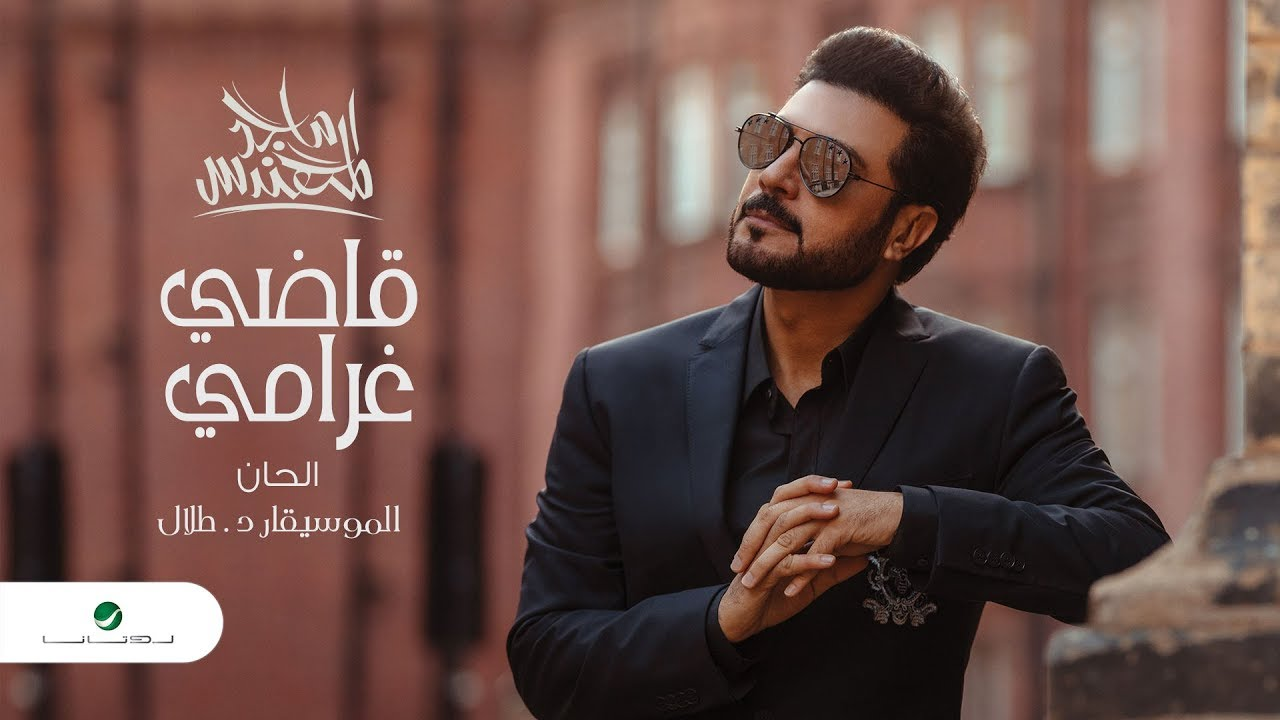 Majid Al Mohandis ... Qadi Gharami - 2020 | ماجد المهندس ... قاضي غرامي - بالكلمات