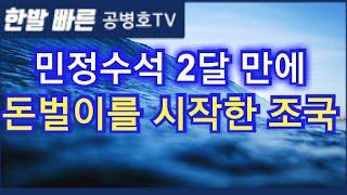 민정수석 2달 만에 / 돈벌이를 시작한 조국 [공병호TV]