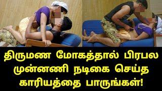 திருமண மோகத்தால் பிரபல முன்னணி நடிகை செய்த காரியத்தை பாருங்கள்!   Tamil Movies   Tamil Actress