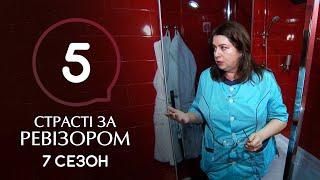 Страсти по Ревизору. Сезон 7. Выпуск 5 – КИЕВ – 04.11.2019