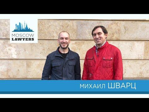 Moscow Lawyers 2.0: #69 Михаил Шварц (Юрфак СПбГУ)