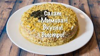 Салат «Мимоза»! Вкусно! Быстро!