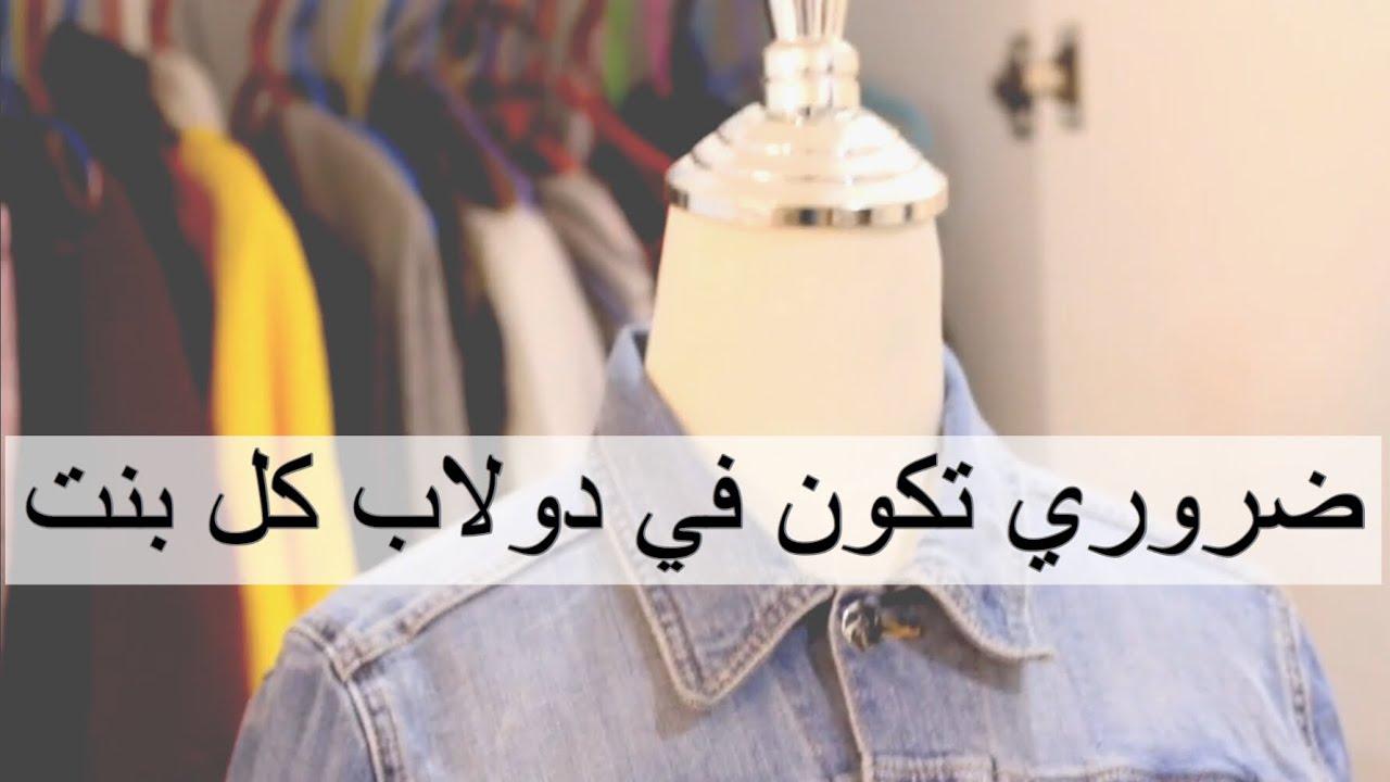 ec515596c ١٠ قطع ضرورية في دولاب كل بنت ملابس - شنط - اكسسوارات-شوزات ...