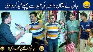 Jani Ne Eidi Na Dene Par Family Ko Daant Diya!! | Seeti 24 | 28 May 2019
