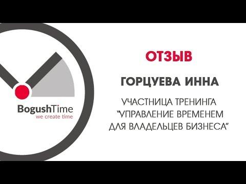 """Горцуева Инна о тренинге """"Управление временем для владельцев бизнеса"""""""
