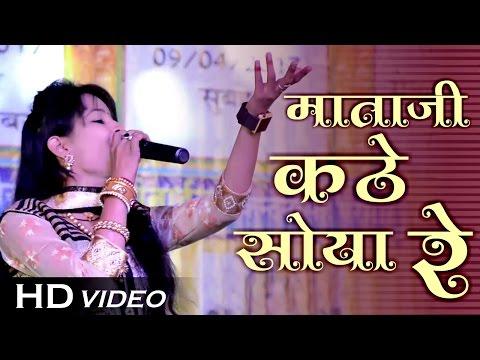 Superhit Marwadi Bhajan - Mataji Kathe Soya Re | Sevantri Kheda Live | Madhubala Rao Live Concert