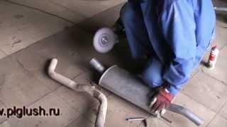 видео Глушитель фольксваген
