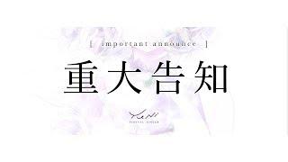 重大発表!  YuNi - virtual singer -