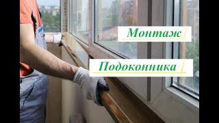 Монтаж подоконника на балконе - © 4 Этаж Балкон под ключ (Бр. 14). Установка подоконника на балконе
