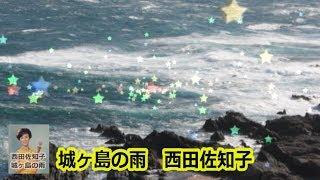 城ヶ島の雨 宴 西田佐知子.